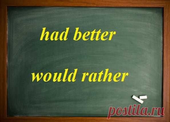 HAD BETTER \ WOULD RATHER. Разница и употребление