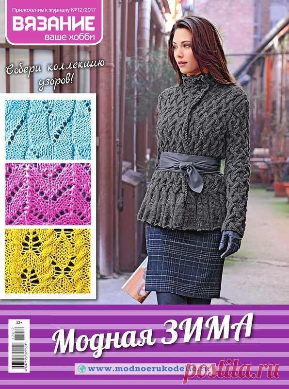 Всё обо всём: Вязание ваше хобби - Модная зима