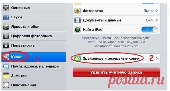 Где хранится резервная копия iPhone, LiNX – решения от профессионалов / LiNX – решения от профессионалов 3) В окне которое откроется перейдите на вкладку