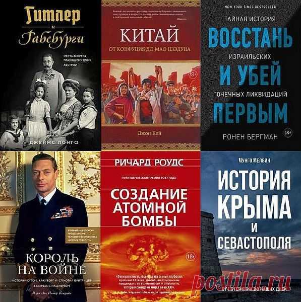 Исторический интерес в 9 книгах (2018-2021) PDF, FB2 Серия книг