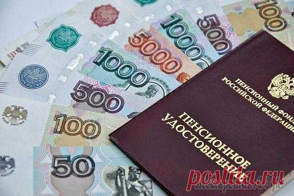Россиянам могут предложить покупать стаж и выходить на пенсию с 47 лет