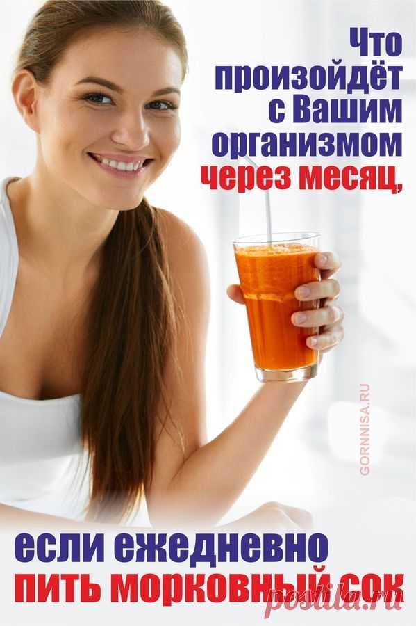 Что произойдёт с Вашим организмом через месяц, если ежедневно пить морковный сок | ГОРНИЦА