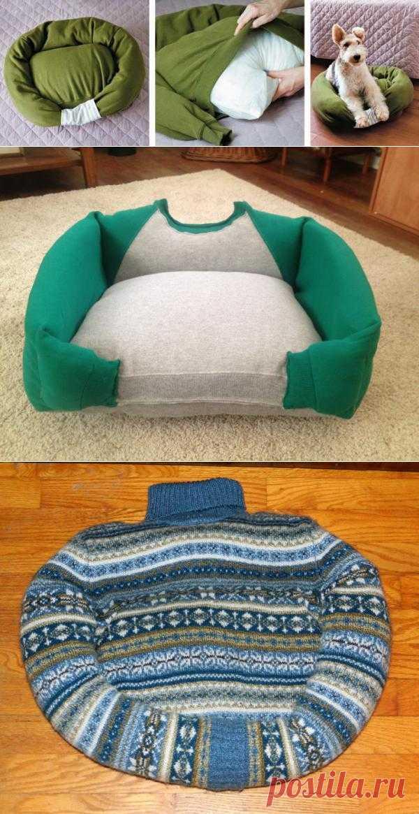 Лежанка для любимого питомца - один старый свитер и немного фантазии. Главное добавить заботы и теплых мыслей.