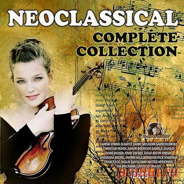 Neoclassical Complete Collection (2019) Mp3 О самом прекрасном творении человечества, без которого не мыслима жизнь ни одного человека повествуют нам красивейшие композиции сборника