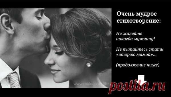 Потрясающее стихотворение! «Не жалейте никогда мужчину…»    Создание крепких отношений — довольно сложный и долгий труд, который требует мудрости, терпения и правильных действий по отношению к любимому человеку. Только рядом с настоящей Женщиной будет насто…