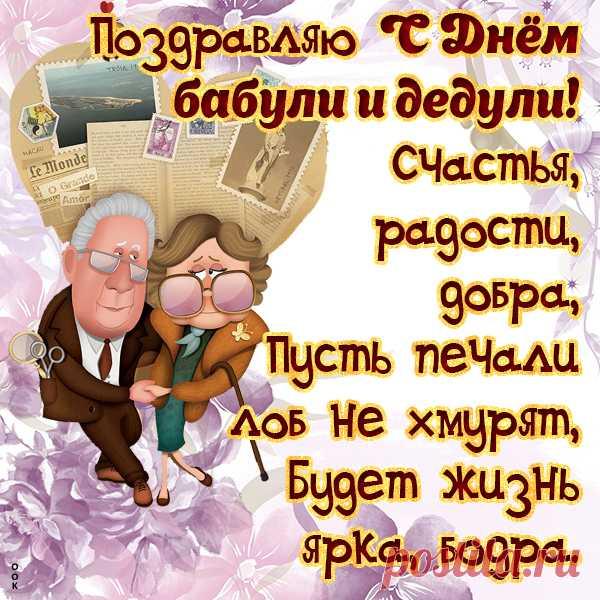 Картинка поздравляем любимых бабушек и дедушек