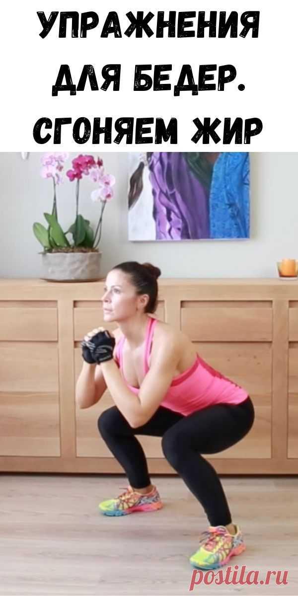 Упражнения для бедер. Сгоняем жир - Советы на каждый день