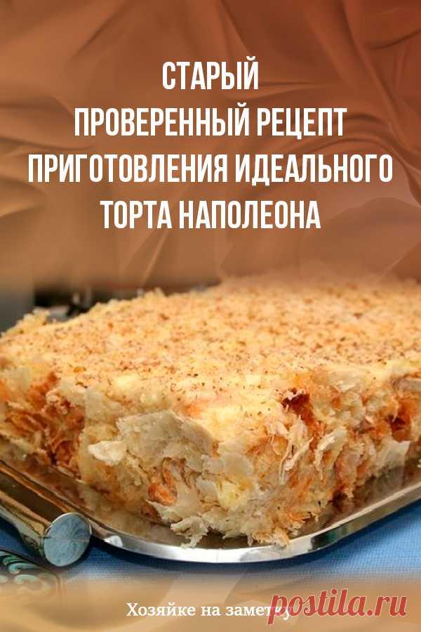 Старый проверенный рецепт приготовления идеального торта Наполеона