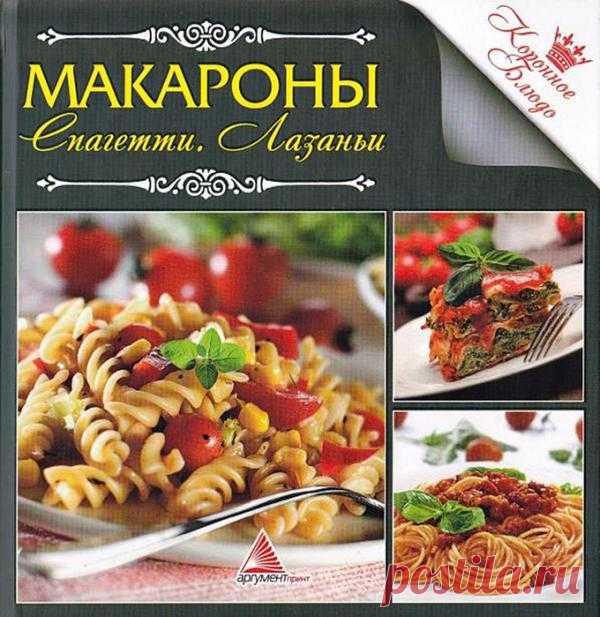 Макароны. Спагетти. Лозаньи.. Комментарии