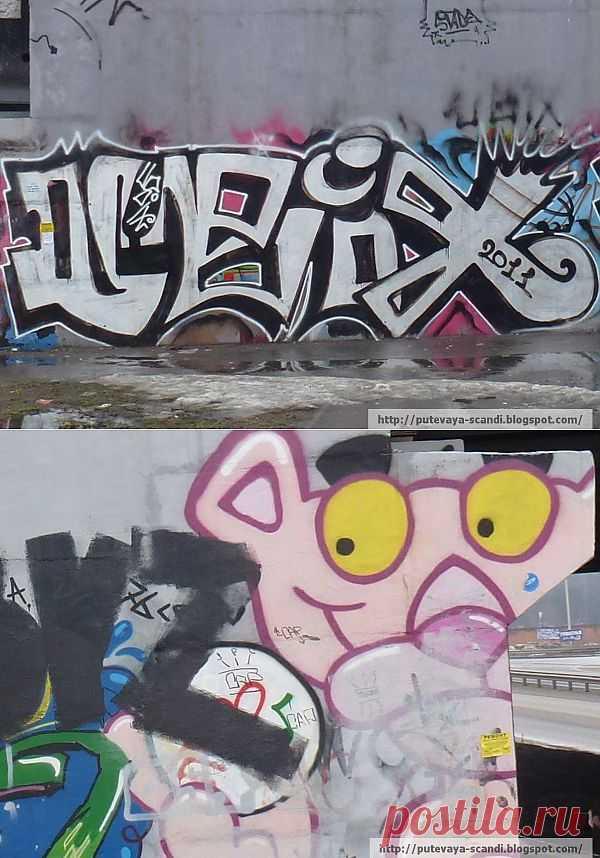 Любопытные финские граффити (часть 1)