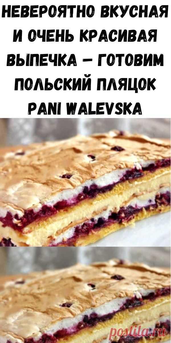 Невероятно вкусная и очень красивая выпечка – готовим польский пляцок Pani Walevska - Советы для тебя