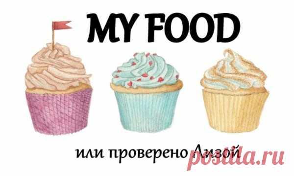 """MY FOOD или проверено Лизой: Пирог """"Лимонный дождь"""" (Lemon drizzle cake) от Джейми Оливера. Автор: Елизавета Лазарева"""
