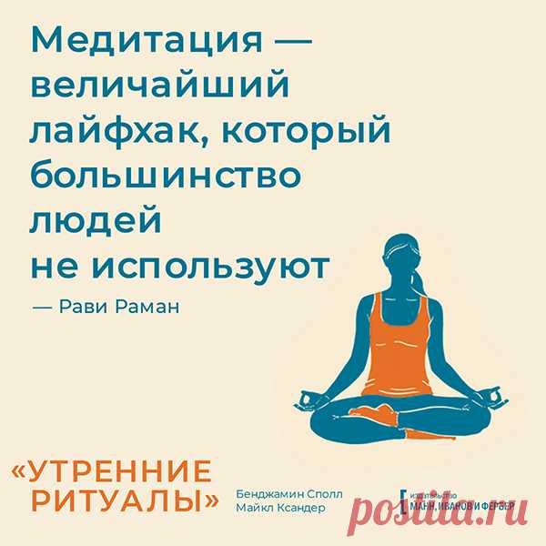парень картинки приколы про медитацию есть эффект неожиданности