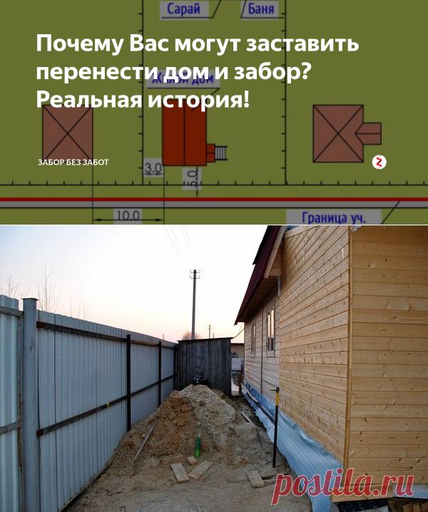 Почему Вас могут заставить перенести дом и забор? Реальная история! | Забор без забот | Яндекс Дзен