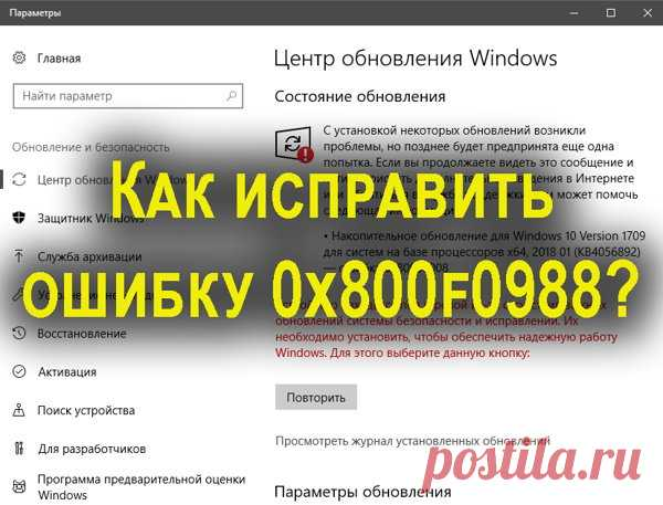 Ошибка 0x800f0988 в windows 10 как исправить 3 метода