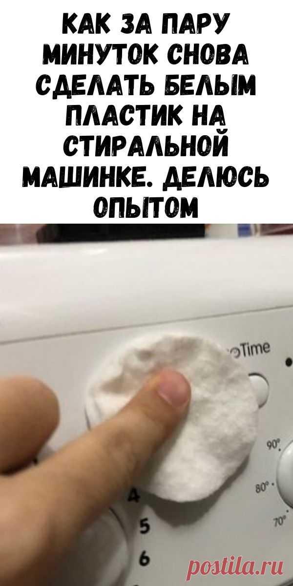 Как за пару минуток снова сделать белым пластик на стиральной машинке. Делюсь опытом - Журнал для женщин