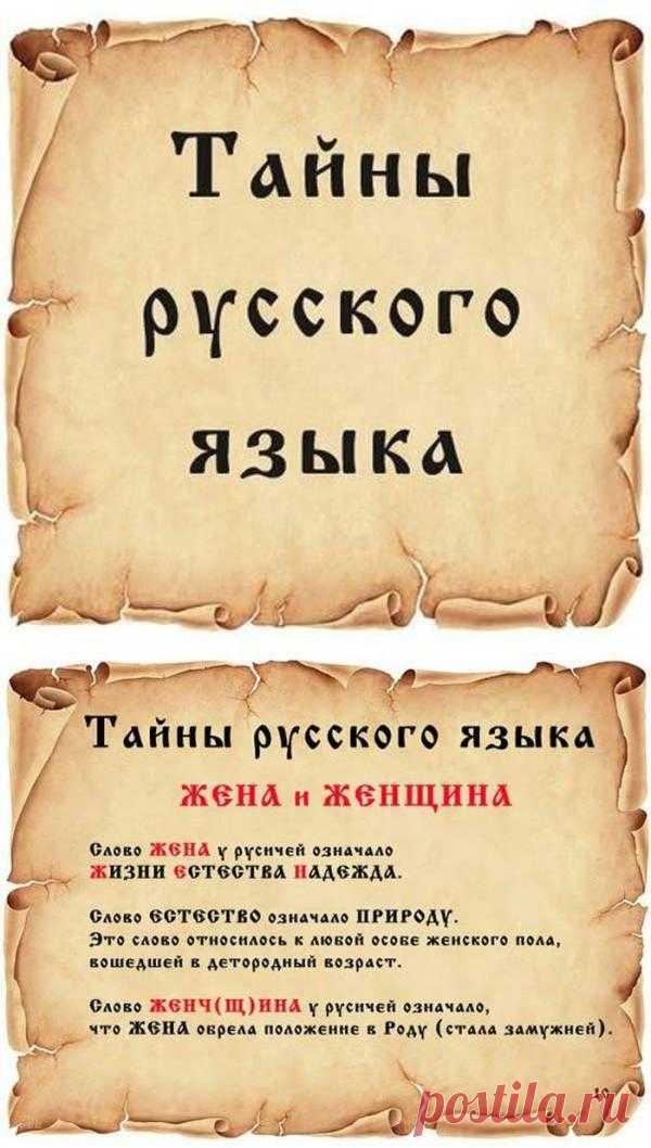 Раскрываем тайны русского языка!
