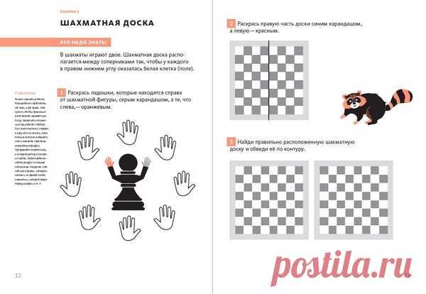 3 причины научить ребенка шахматам