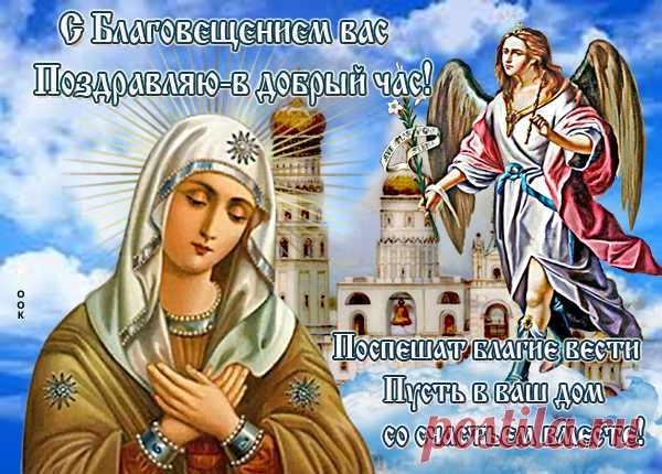 Картинка Благовещение Пресвятой Богородицы мира и добра