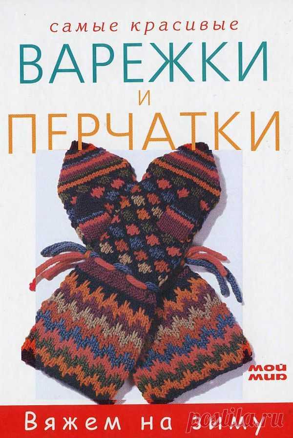 Самые красивые варежки и перчатки.