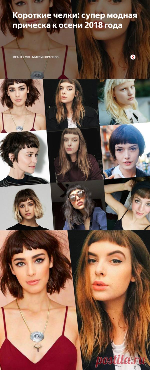 Короткие челки: супер модная прическа к осени 2018 года   BEAUTY MIX - МИКСУЙ КРАСИВО!   Яндекс Дзен