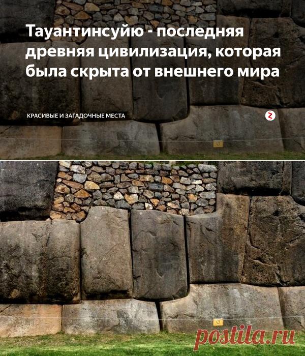 Тауантинсуйю - последняя древняя цивилизация, которая была скрыта от внешнего мира | Красивые и загадочные места | Яндекс Дзен