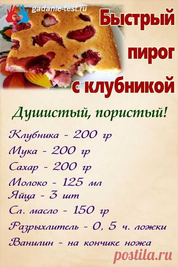 Быстрый пирог с клубникой | СЕКРЕТ | Рецепты