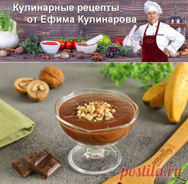 Шоколадно-банановая паста   Вкусные кулинарные рецепты
