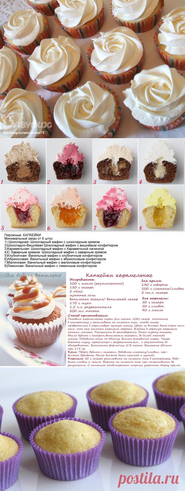 пирожное капкейк рецепт с фото
