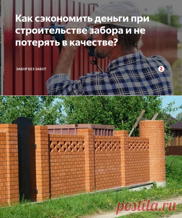 Как сэкономить деньги при строительстве забора и не потерять в качестве? | Забор без забот | Яндекс Дзен