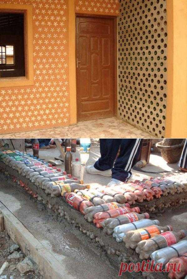 Боливийский способ использования пластиковых бутылок..  В Боливии из пластиковых бутылок строят одноэтажные дома, благо климат позволяет не беспокоится об отоплении. Для более северных широт такой опыт более интересен в первую очередь как способ создания прочной хозяйственной постройки с минимальными затратами , ограждения для цветника или садовой дорожки.