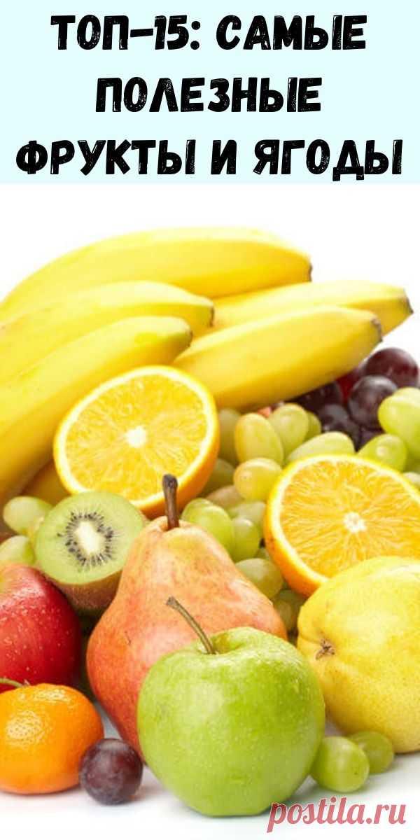 Топ-15: самые полезные фрукты и ягоды - Упражнения и похудение