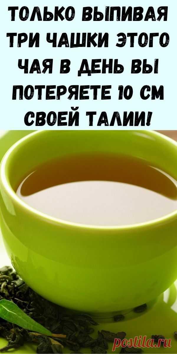 Только выпивая три чашки этого чая в день вы потеряете 10 см своей талии! - Упражнения и похудение