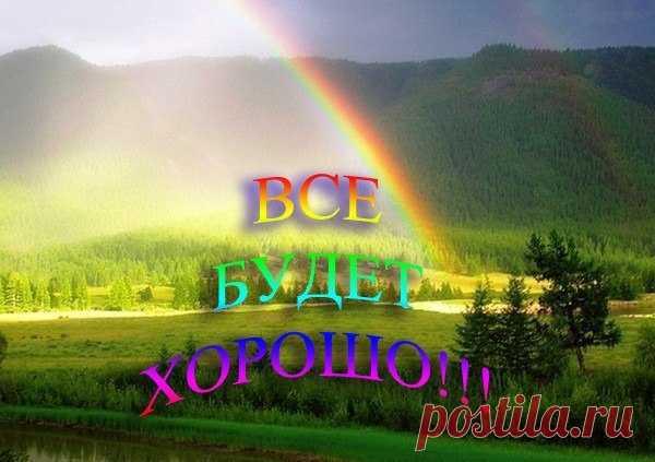 Картинки с надписью радуга моя страница, открытка про жизнь