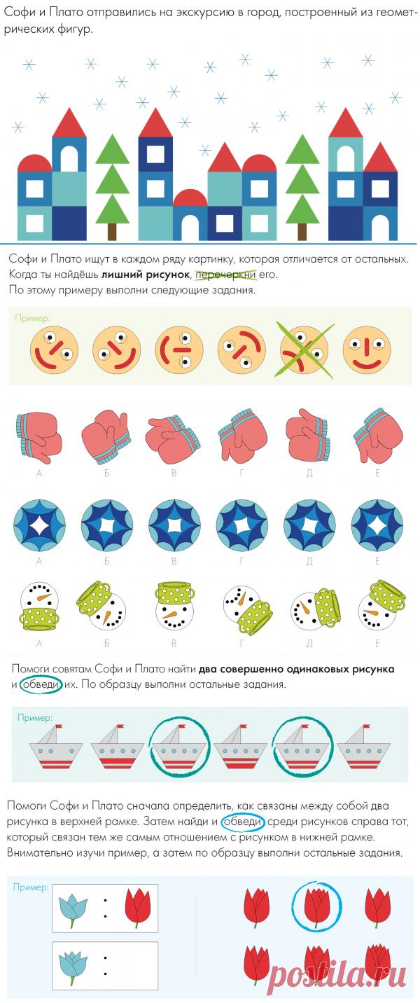 Семь головоломок на каникулы | Папамамам — МИФ