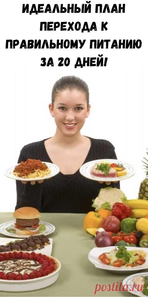 Идеальный план перехода к правильному питанию за 20 дней! - Советы для тебя