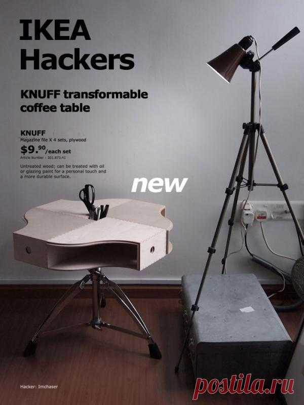 Про Икею уже, наверное, все слышали, а вот про IKEA Hackers скорее всего нет.  Так вот, внимаем. Что будет если взять что-то канцелярское из этого магазина и сделать что-то мебельное. Верно, получится круто. И этот пример лишь малое тому доказательство.