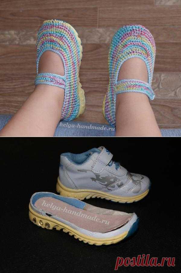 Обновляем детскую обувь. Иногда (по различным причинам) хочется или нужно обновить детскую обувь. Предлагаю один из вариантов такого обновления — из кроссовочек сделаем вязаные туфельки.