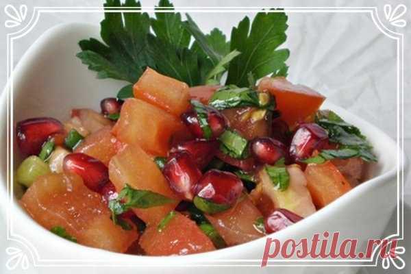 Салат из помидоров, граната и кинзы   Необычное и нечасто встречающееся в кулинарии сочетание продуктов пламенного цвета. Еще больший «восточный» акцент придает блюду рубленая кинза.   Ингредиенты:  Показать полностью…
