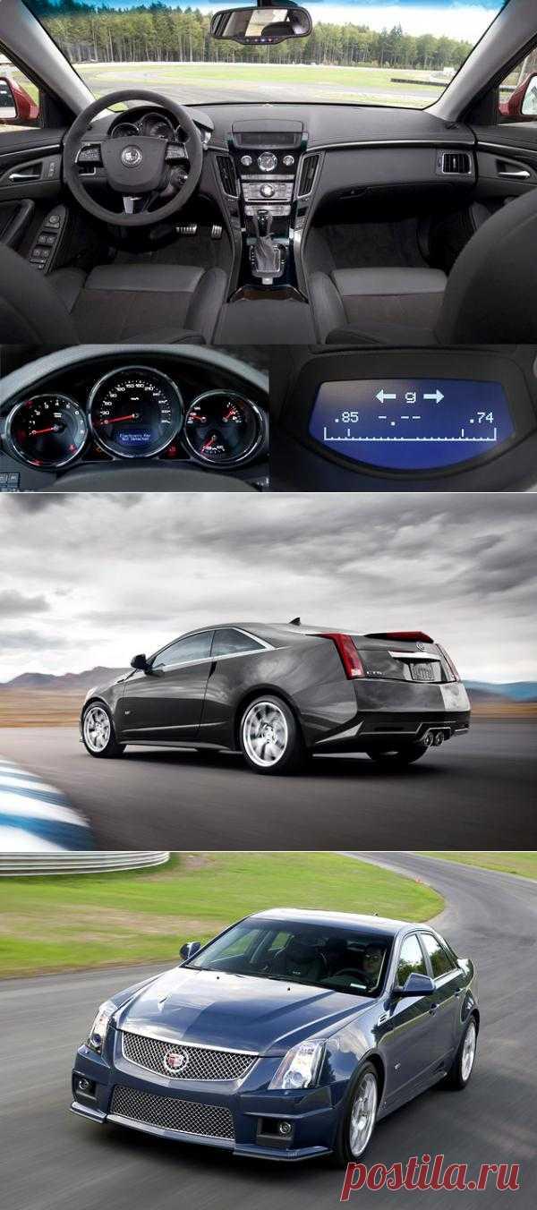 Cadillac CTS-V - 6,2 литра, 3.9 сек до сотни, неслабо для седана