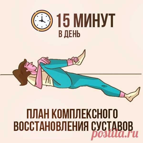 КАК ЗА 15 МИНУТ В ДЕНЬ:   — избавиться от боли в пояснице, коленях, тазобедренном суставе, руках или шее; — снять отек и восстановить подвижность суставов; — продлить молодость и сохранить здоровье.  Есть готовая система несложных, но эффективных упражнений на 15-20 минут в день, в основе которой массажные и вытягивающие техники оздоровительного Цигун.  С их помощью вам удастся: 1. Снять мышечный спазм, мешающий подвижности сустава; 2. Обеспечить нервную проводимость; 3. В...