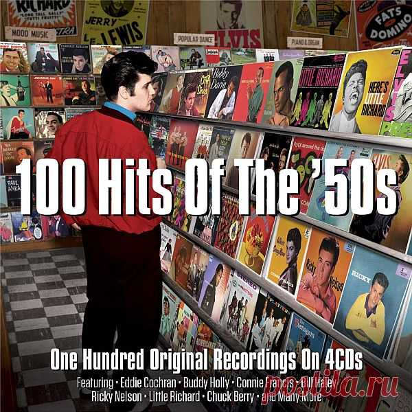 100 Hits Of The 50s (2016) Mp3 Исполнитель: Various MusiciansНазвание: 100 Hits Of The 50s Дата: 2016Жанр: Pop, Rock, Rock'n'RollКоличество композиций: 100Формат | Качество: MP3 | 320 kbpsРазмер: 466 MBTrackList:CD 11. Eddie Cochran - C'mon Everybody (1:57)2. Bill Haley & His Comets - Rock Around The Clock (2:11)3. The