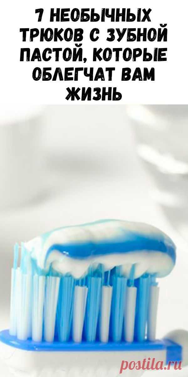 7 необычных трюков с зубной пастой, которые облегчат вам жизнь - Интересный блог