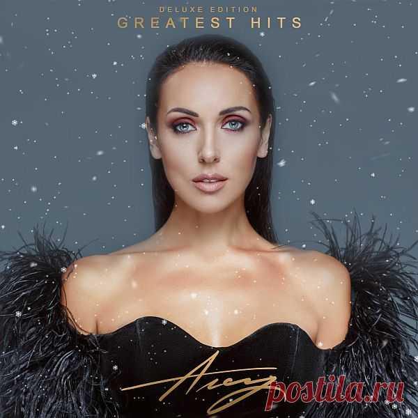 Алсу - Greatest Hits (Deluxe Edition) (2020) FLAC Алсу представила цифровой релиз альбома «Greatest Hits» 25 декабря 2020 года в делюкс-версии. Впервые этот сборник увидел свет еще два года назад. Он был выпущен в честь 20-летия творческой деятельности Алсу, которое она отметила в 2018 году. Пластинка была издана ограниченным тиражом и