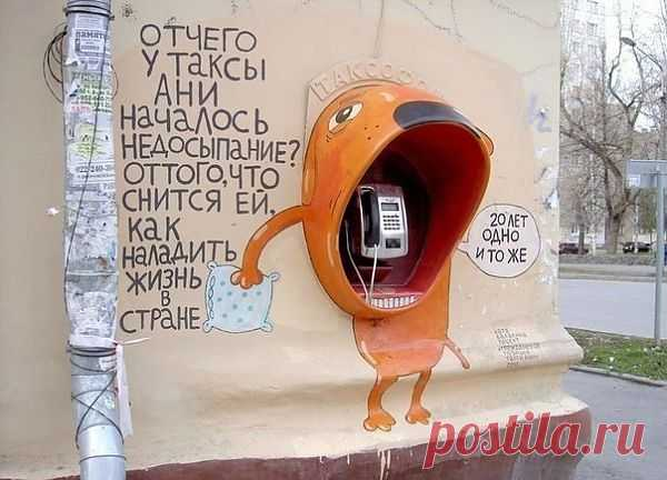 Тем временем где-то в России... / Городская среда (граффити, снеговики, ets) / Модный сайт о стильной переделке одежды и интерьера