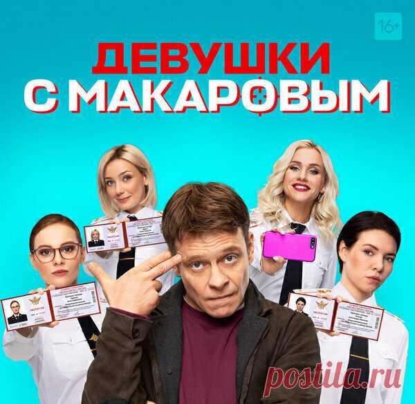 Смотреть девушки и макаров: Онлайн, бесплатно ТНТ - Светлана Красотка, 05 апреля 2021