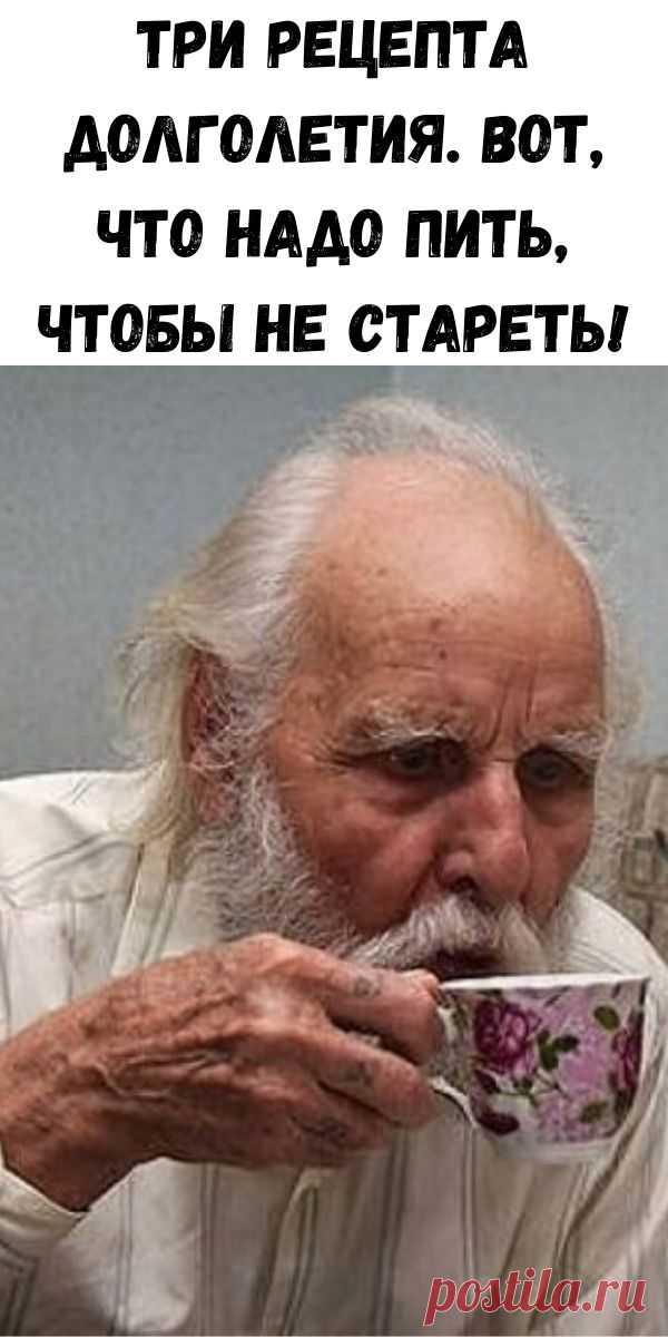 Три рецепта долголетия. Вот, что надо пить, чтобы не стареть! - Советы для женщин