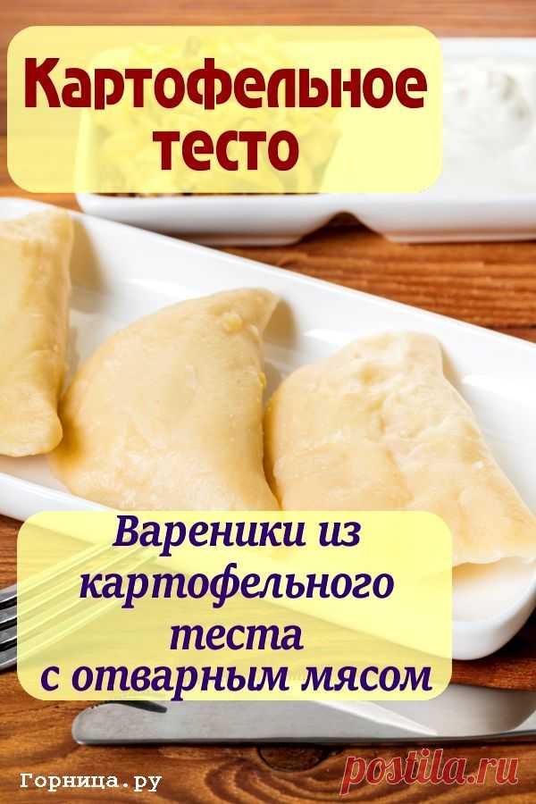 Картофельное тесто - Вареники из картофельного теста с отварным мясом