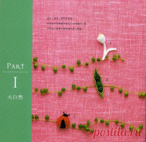Asahi Original - Beads work mini motif pattern 100 (Вязаные миниатюры с применением бисера).