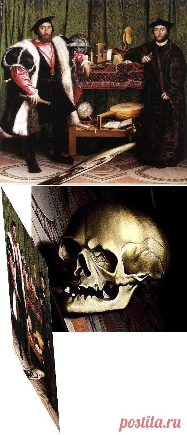 Оптические иллюзии Ганса Гольбейна Младшего или загадка о роскоши и неизбежности смерти.